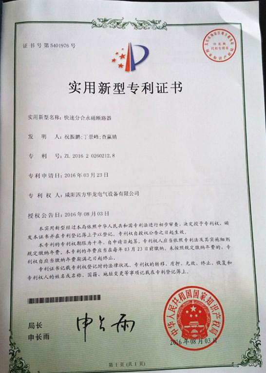 """2016年3月我公司获得""""快速分合雷竞技app下载官网雷竞技官网app""""实用新型专利证书"""